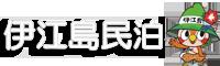 伊江島民泊