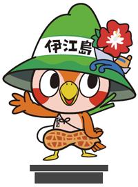 伊江島イメージキャラクター